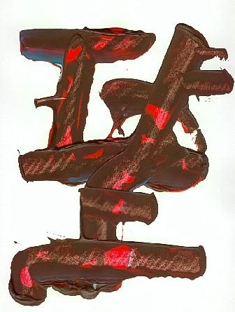 Couteau - Acrylique sur papier 2001